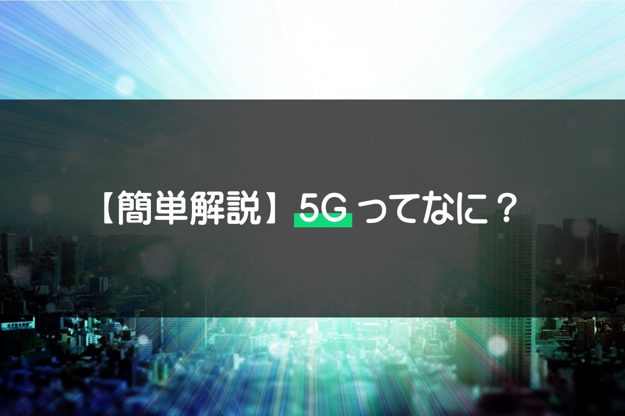 5g 4g の 違い と